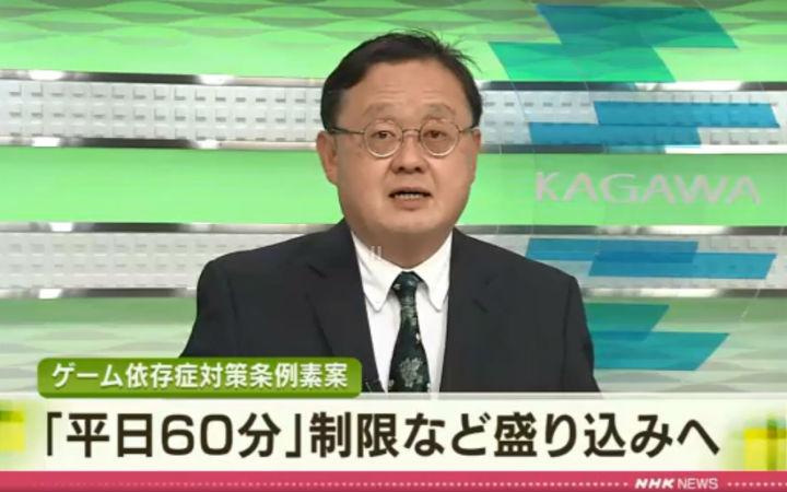 日本香川县县条例草案:未成年人平日最多玩游戏1小时