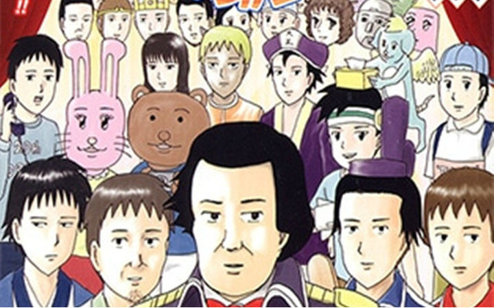 16位漫画家送贺图!《搞笑漫画日和》20周年纪念