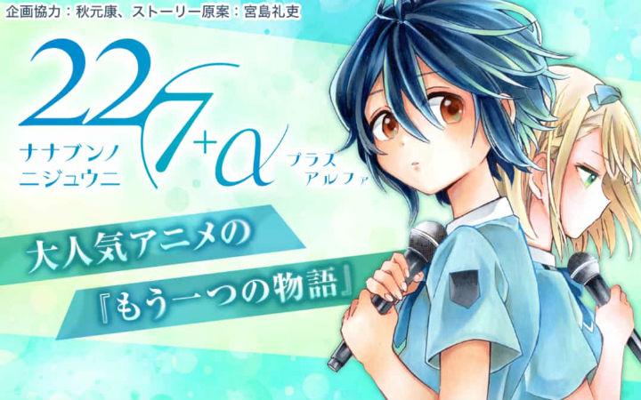 漫画《22/7+α》开始连载!补充动画中的情节