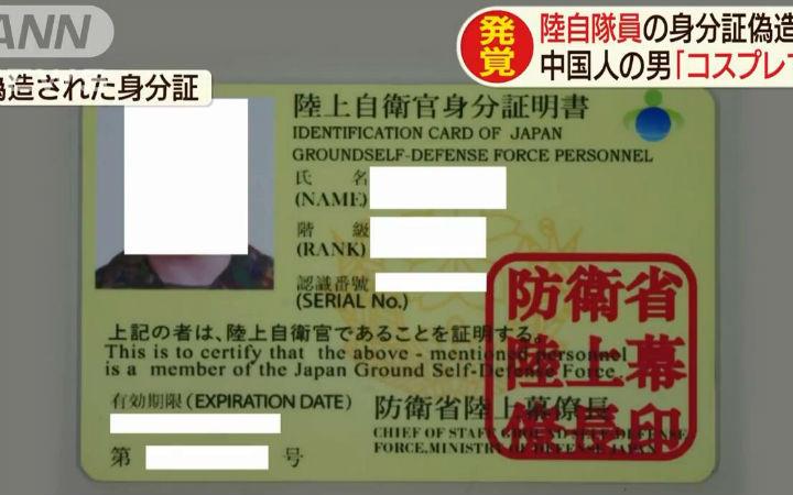 中国留学生因涉嫌伪造自卫官证被捕!自称是为了COS