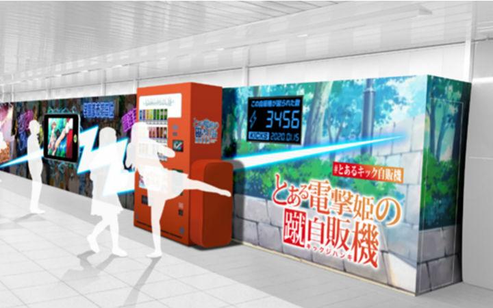 再现御坂美琴名场景!SE举办踢自动售货机的活动