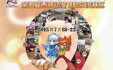 15年哈尔滨国际动漫周暨第五届西漫哈赛区精彩内容升级!