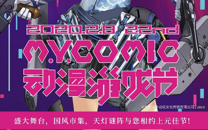 第22届M.Y.Comic动漫游戏节 重磅嘉宾与你相约上元佳节!
