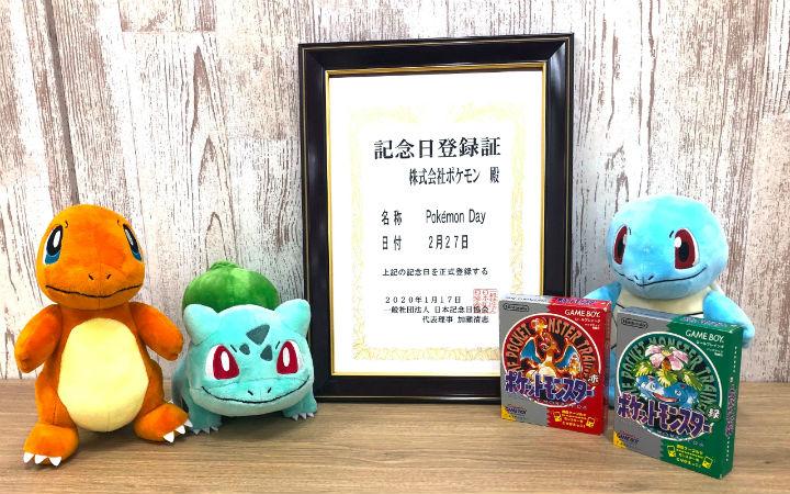 日本纪念日协会认定2月27日为宝可梦之日