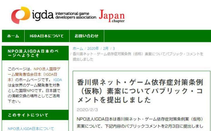 国际游戏开发者协会对香川县限制游戏相关的草案提出质疑
