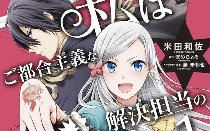 妹子转生到BL小说世界找对象!米田和佐新作漫画第一卷发售