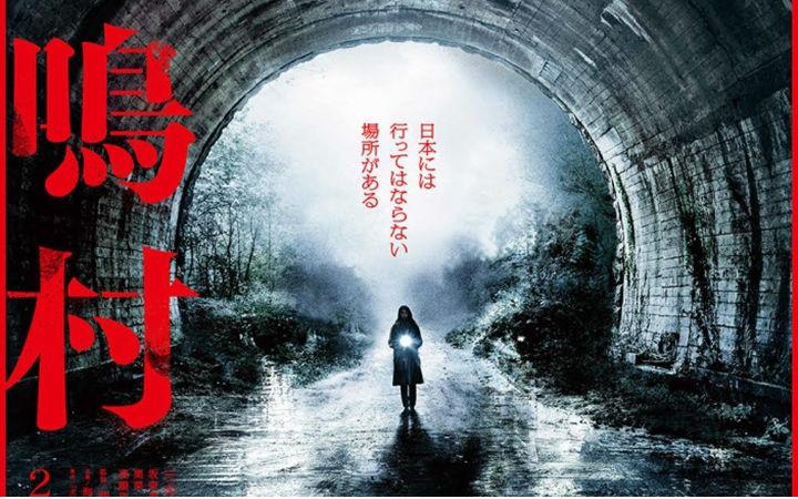 恐怖片《犬鸣村》游戏化决定!2020年夏季公开