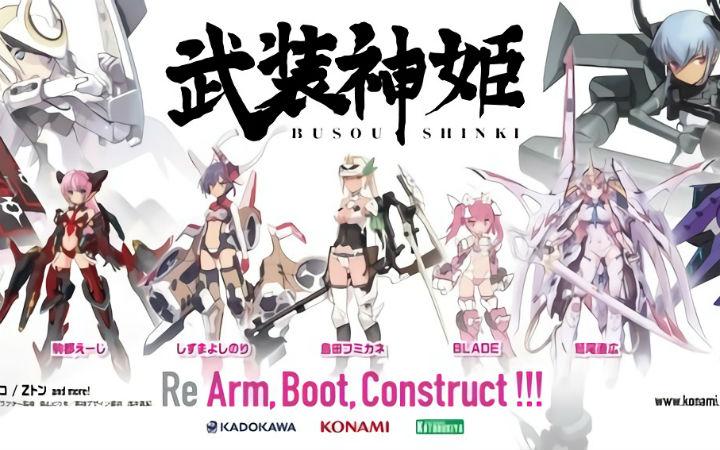 KONAMI《武装神姬》新作制作中!街机版游戏也在制作中