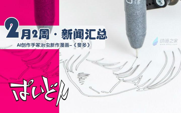 AI创作的手冢治虫新漫画27日公开!2月第2周新闻汇总