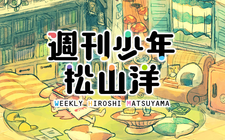 """CC2松山洋再次发文解释Fami通""""买分""""问题"""