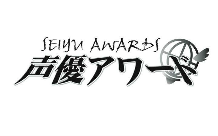 第14届声优大奖一部分获奖者名单先行公开