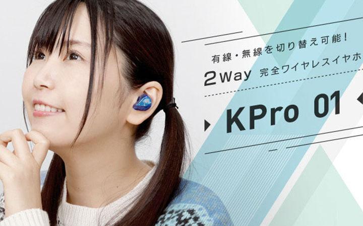 声优小岩井小鸟代言众筹开发方便音游的可接线无线耳机