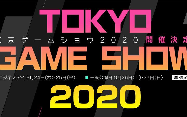 未来从游戏开始!东京电玩展2020公开展会主题