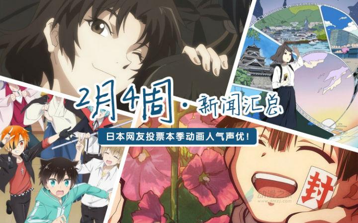 日本网友投票本季动画人气声优!2月第4周新闻汇总