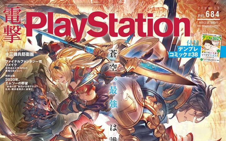 杂志《电击PlayStation》变更为不定期刊行