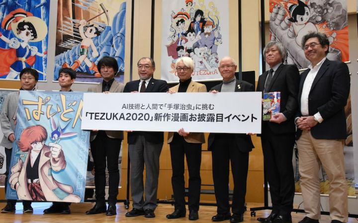 AI创作手冢治虫漫画项目《TEZUKA2020》举办发布会