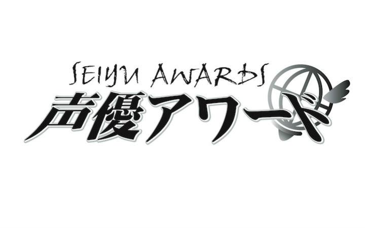 第14届声优大奖获奖名单公开