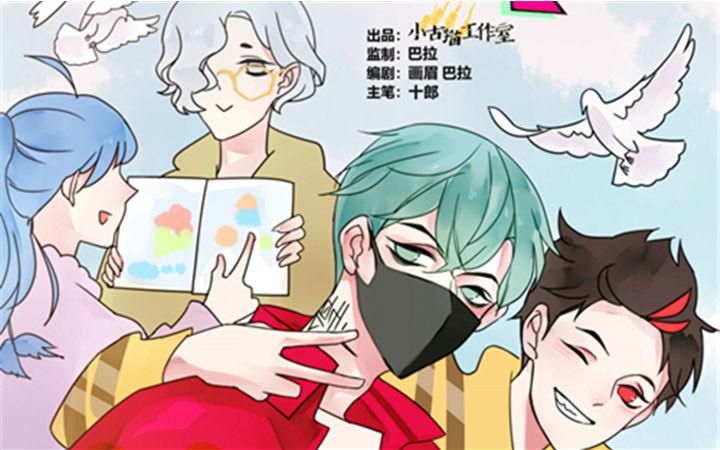 中国古代神鸟在现代的无厘头生存记录,漫画《妖妖切克闹》上线!