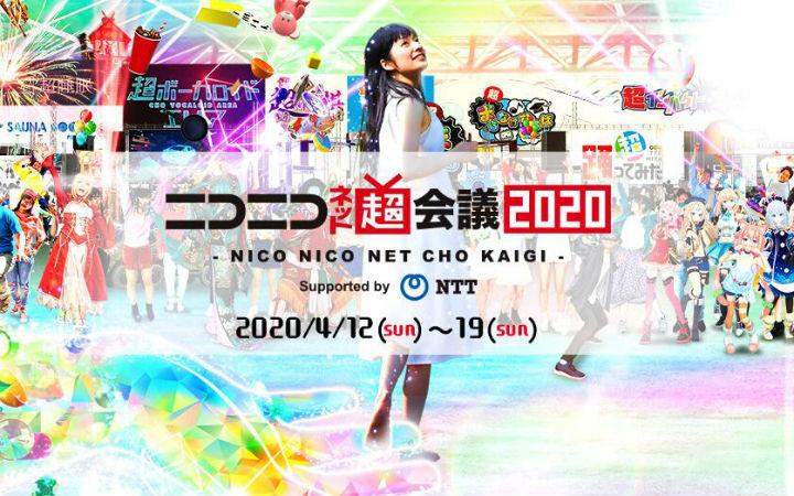 《NicoNico超会议2020》停办!改为长达8天的线上活动