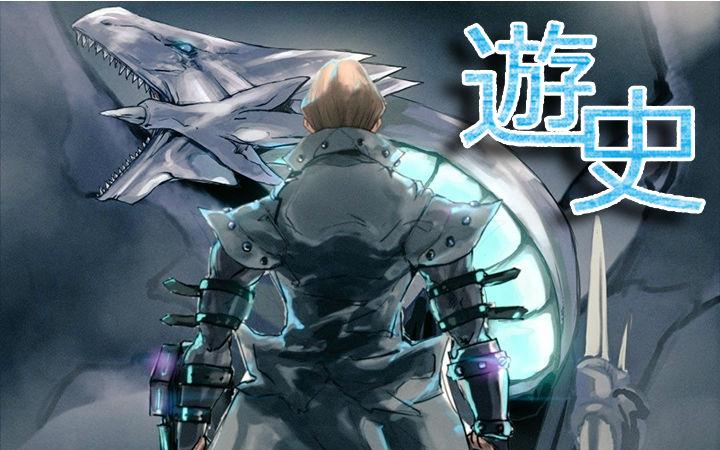 游戏王历史:从零开始的游戏王环境之旅第三期31