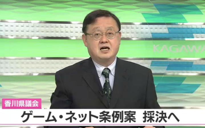 近9成县民支持!日本香川县调查限制游戏成瘾条例支持率
