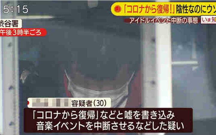 日本男性假装感染过新冠病毒 发要去演唱会的推特被捕