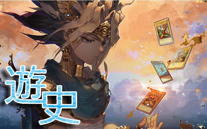 游戏王历史:从零开始的游戏王环境之旅第三期34