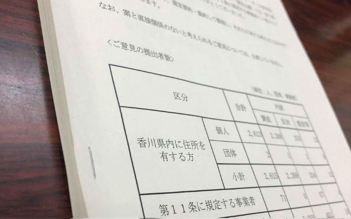香川县拒绝公开游戏条例的公众意见 对委员下达封口令