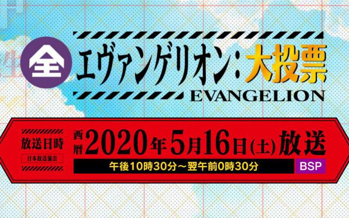 NHK举办全EVA大投票!5月中旬公开最终结果