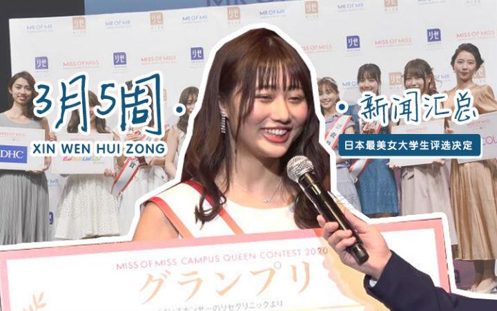 日本最美女大学生决定!3月第5周新闻汇总