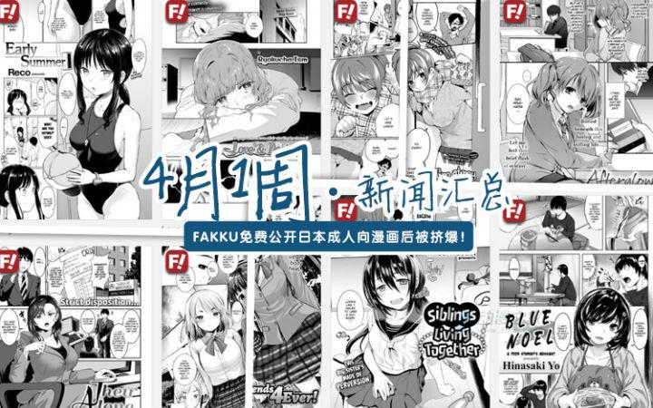 FAKKU免费公开日本成人向漫画后被挤爆!4月第一周新闻汇总
