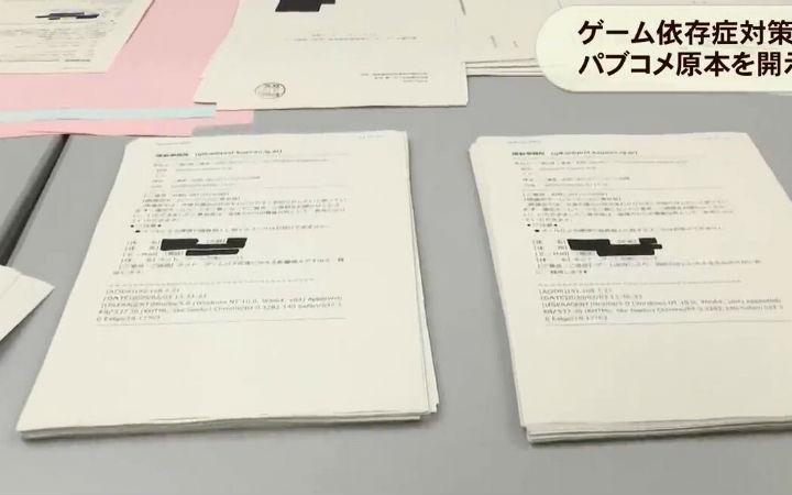 赞同意见都一样!香川县公开限制游戏条例案的公众意见