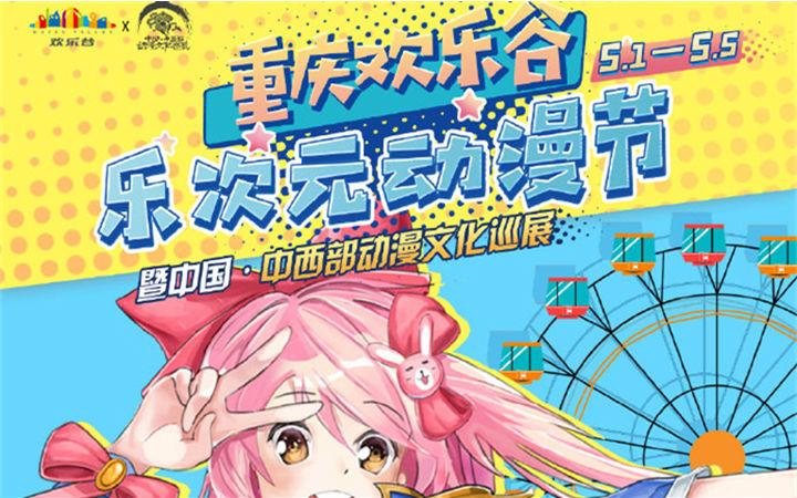 重庆欢乐谷乐次元动漫节暨中国·中西部动漫文化巡展