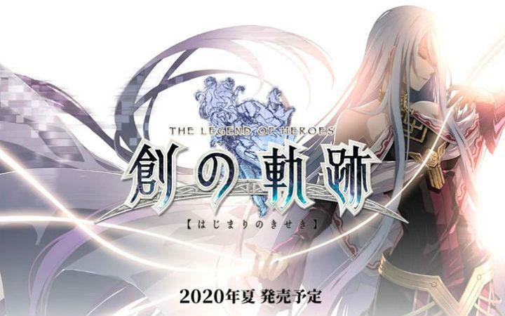 PS4游戏《英雄传说 创之轨迹》8月27日发售!