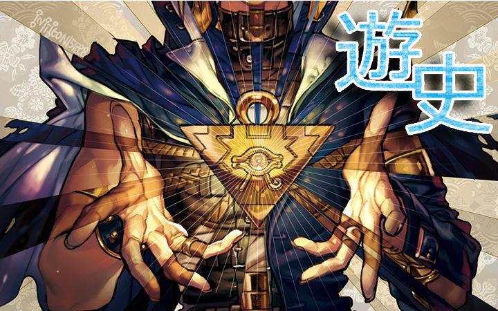 游戏王历史:从零开始的游戏王环境之旅第四期08