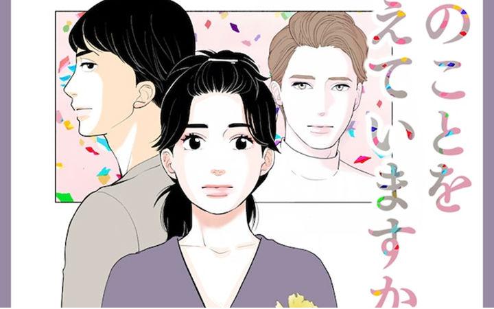 东村明子新作漫画《还记得我吗》开始连载