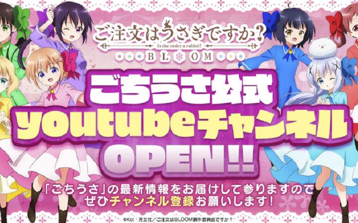 《点兔》公式YouTube频道正式诞生!《智麻惠队Oneman LIVE》1日限定播送