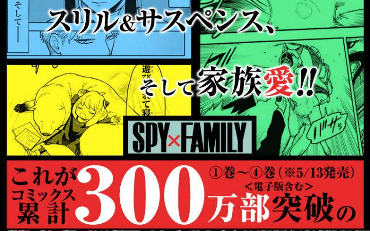 《间谍过家家》累计发行数量即将突破300万!