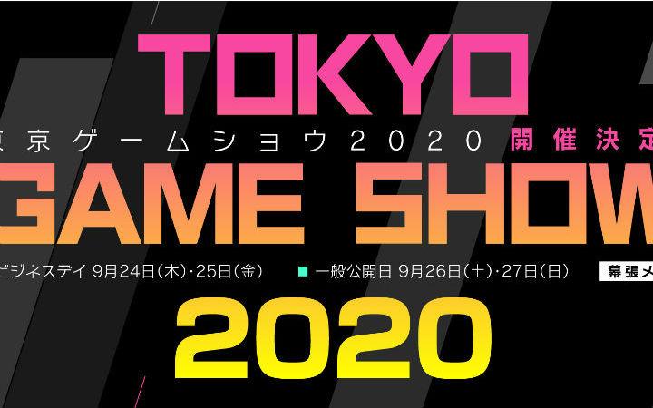 东京电玩展宣布停办 正在讨论用线上形式举办