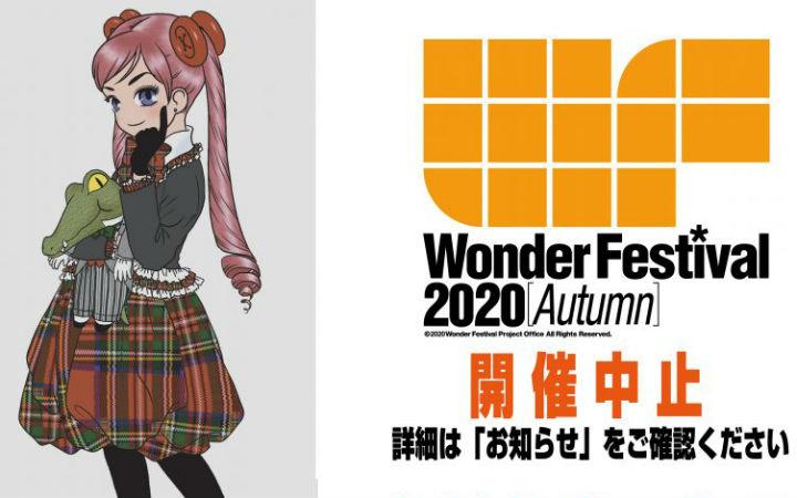 日本大型手办展WF宣布终止WF2020[秋]的举办
