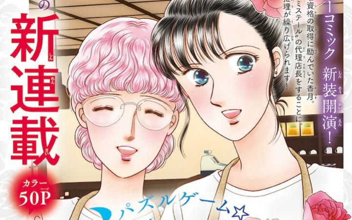 【讣告】漫画家野间美由纪5月2日不幸去世