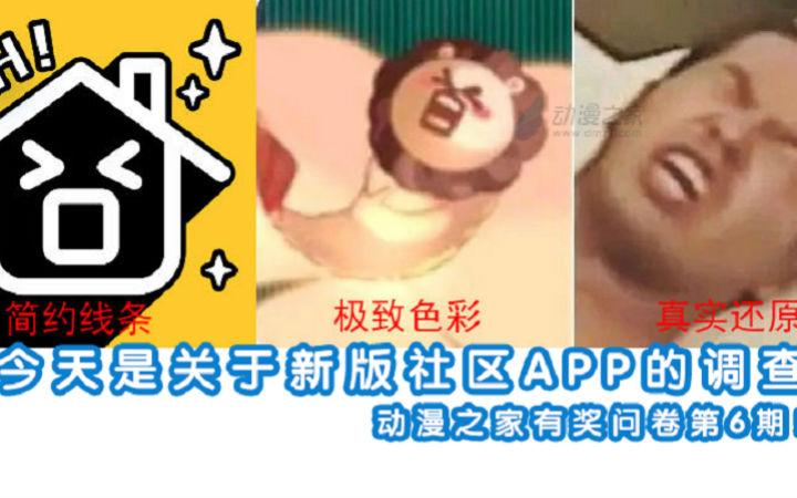 动漫之家有奖问卷第6期!新版社区APP敬请期待!