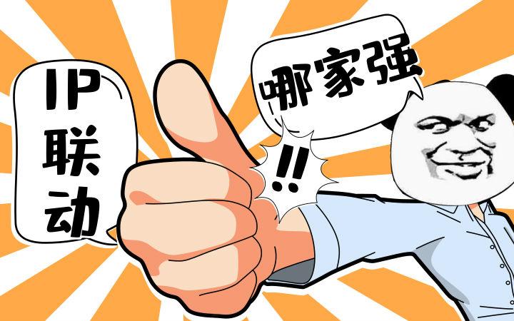 【欢乐向编辑部】IP联动哪家强!