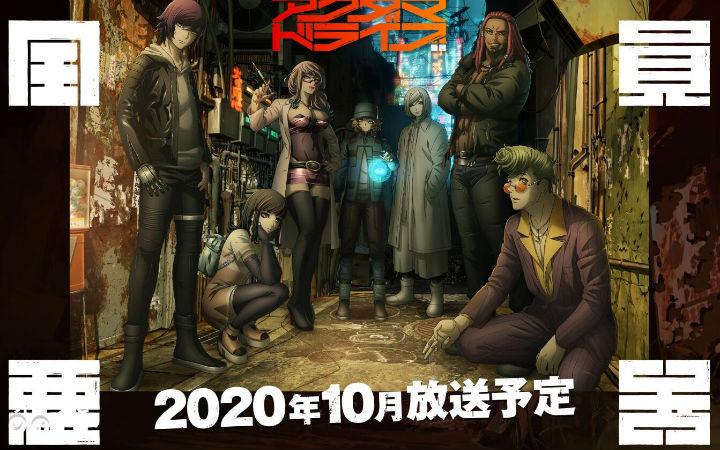 TV动画《恶棍DRIVE》延期至2020年10月播出
