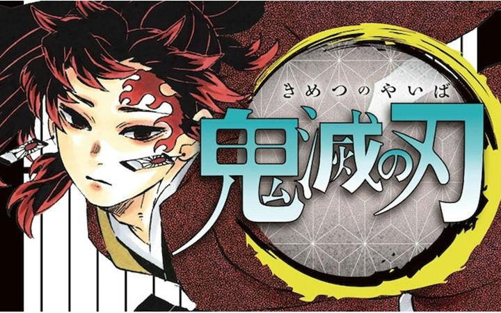 漫画《鬼灭之刃》连载4年零3个月后正式完结