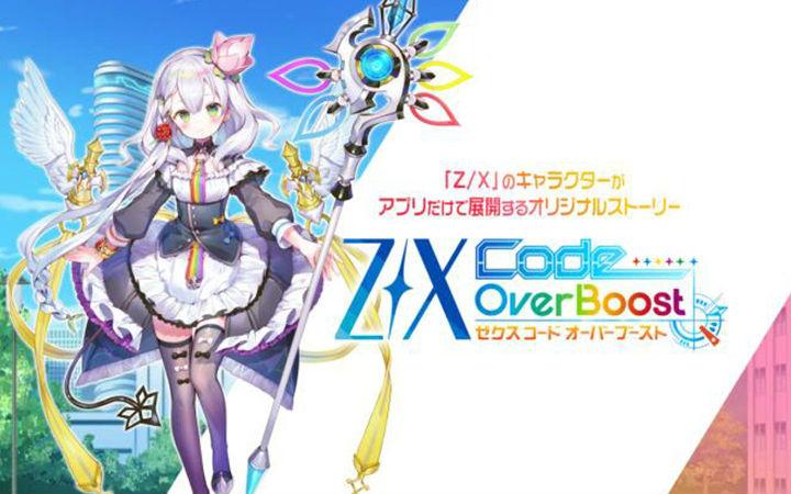 手游《Z/X Code OverBoost》开服不足一年宣布停服