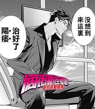 阔诺新连载哒!5月新连载漫画不完全盘点第四期