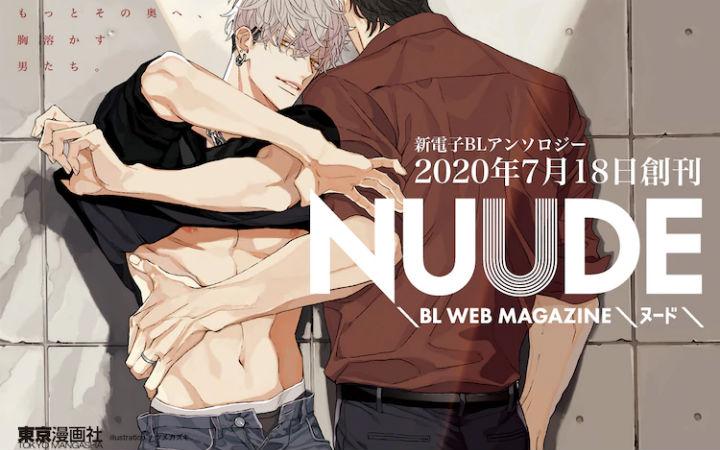东京漫画社新BL电子杂志《NUUDE》创刊!