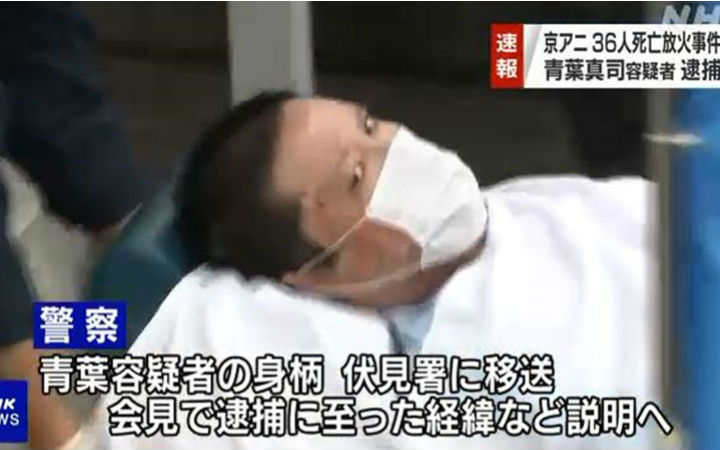 纵火烧毁京都动画工作室的犯罪嫌疑人青叶真司被逮捕