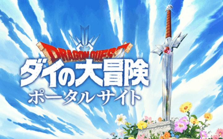 动画《达伊大冒险》10月开播!3款游戏秋季起陆续发售